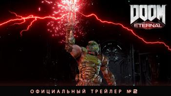 Состоялась премьера нового трейлера DOOM Eternal