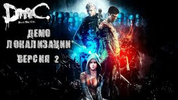 DmC: Devil May Cry - демо нового голоса Мундуса и Данте